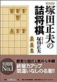 将棋連盟文庫 塚田正夫の詰将棋