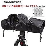 ZENIC 最新品カメラレインカバー カメラ レインジャケット レインカバー 軽量薄柔らかな素材 フレキシブル 防水防塵 簡単操作 カメラ 一眼レフ用 汎用機種対応