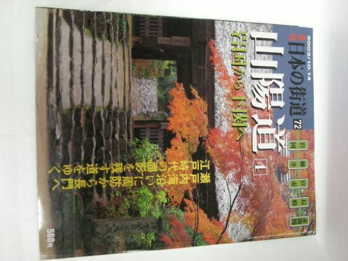 週刊日本の街72山陽道4 2003年10月14日号