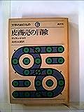 皮商売の冒険 (1971年) (文学のおくりもの〈6〉)