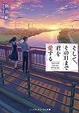 そして、その日まで君を愛する 「あの恋/その愛」シリーズ (メディアワークス文庫)