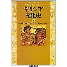 ギリシア文化史8 (ちくま学芸文庫)