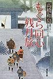 もぐら同心 残月旅 (廣済堂文庫)