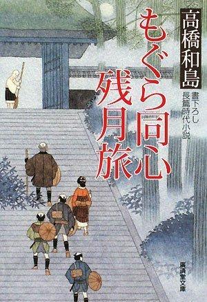 もぐら同心 残月旅 (廣済堂文庫)の詳細を見る