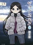 ヤマノススメ 11 【限定版】 (アース・スターコミックス)