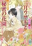 三月ウサギと秘密の花園 欧州妖異譚(7) (講談社X文庫ホワイトハート)