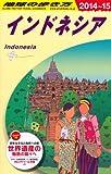 D25 地球の歩き方 インドネシア 2014~2015 (ガイドブック) -