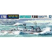 青島文化教材社 1/700 ウォーターラインシリーズ 日本海軍 駆逐艦 天津風 プラモデル 458