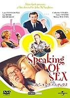 スピーキング・オブ・セックス (ユニバーサル・セレクション2008年第1弾) 【初回生産限定】 [DVD]