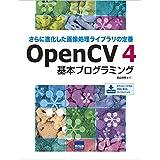 OpenCV4基本プログラミング―さらに進化した画像処理ライブラリの定番