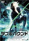 ダブルバウンド[DVD]
