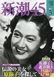 新潮45 2011年 03月号 [雑誌] [雑誌] / 新潮社 (刊)