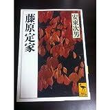 藤原定家―拾遺愚草抄出義解 (講談社学術文庫)