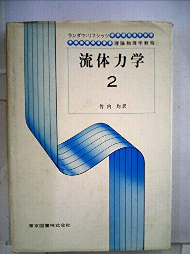 流体力学〈2〉 (1971年) (ランダウ=リフシッツ理論物理学教程)