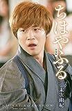 ちはやふる 合本版 movie edition(5) (BE・LOVEコミックス)