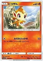 ポケモンカードゲーム/PK-SM5S-018 ヒコザル C