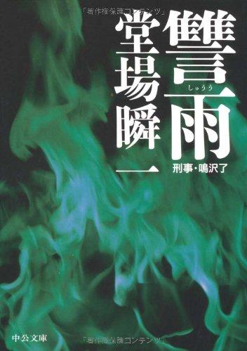讐雨—刑事・鳴沢了 (中公文庫)