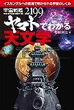宇宙戦艦ヤマト2199でわかる天文学: イスカンダルへの航海で明かされる宇宙のしくみ / 半田 利弘 のシリーズ情報を見る