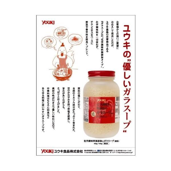 ユウキ 化学調味料無添加のガラスープ 400gの紹介画像2