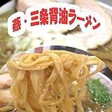 燕三条系背油ラーメン8食セット(背油スープ付き)