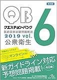 クエスチョン・バンク 医師国家試験問題解説 2019 vol.6 公衆衛生