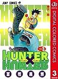 HUNTER×HUNTER カラー版 3 (ジャンプコミックスDIGITAL)