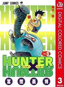 HUNTER×HUNTER カラー版 3巻 表紙画像