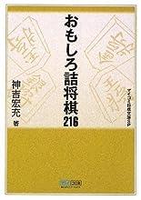マイコミ将棋文庫SP おもしろ詰将棋216