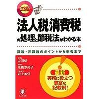 <決定版>法人税・消費税の処理と節税法がわかる本