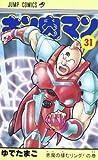 キン肉マン 31 (ジャンプコミックス)