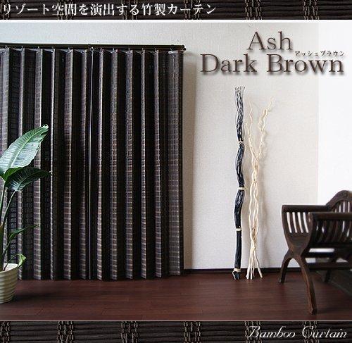 竹製カーテン 2枚組み アッシュブラウン (幅100cm×丈178cm)