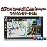 カーナビ CPRM対応 6.95インチタッチパネルディスプレイ GPSカーナビ機能搭載 bluetooth対応 DVDプレーヤー(G2112J)【一年保証】