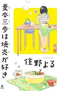 麦本三歩は焼売が好き (Kindle Single)