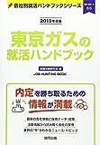 東京ガスの就活ハンドブック〈2019年度版〉 (会社別就活ハンドブックシリーズ)