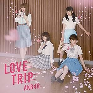 【Amazon.co.jp限定】45th Single「LOVE TRIP / しあわせを分けなさい Type E」通常盤 (オリジナル生写真付)