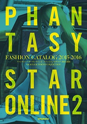 ファンタシースターオンライン2 ファッションカタログ 2015-2016 ORACLE & TOKYO COLLECTION【アクセスコード付き】 (電撃の攻略本)