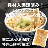 具材入調理済み!レンジアップで吉田のうどん 麺にコシがあります(特許申請中)6食入 山梨吉田地方 土産 お味見特価セール