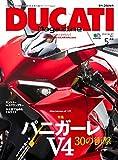 DUCATI Magazine(ドゥカティマガジン) 2018年 5月号 [雑誌]