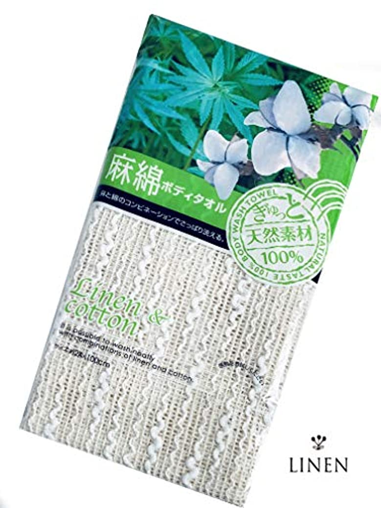 流行している床落ち着いて麻綿ボディタオル 天然素材100% 【麻55%綿45%】業務用 LNEN