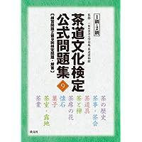 茶道文化検定 公式問題集9 1級・2級: 練習問題と第9回検定問題・解答