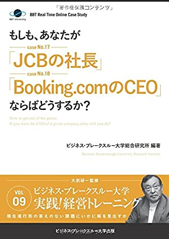 BBTリアルタイム・オンライン・ケーススタディ Vol.9(もしも、あなたが「JCBの社長」「Booking.comのCEO」ならばどうするか?) (ビジネス・ブレークスルー大学出版(NextPublishing))