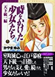 時をかけた少女たち 天下統一編 (講談社漫画文庫)