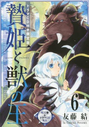 贄姫と獣の王 6巻 ドラマCD付き限定版 (花とゆめコミックス) -