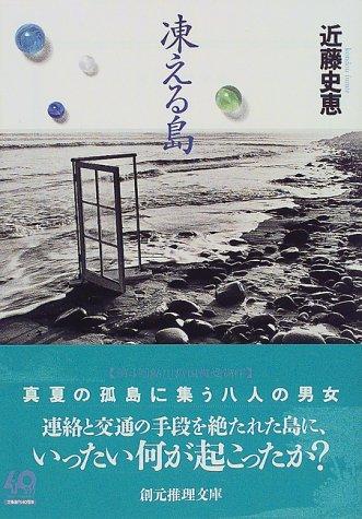 凍える島 (創元推理文庫)
