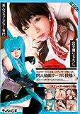 素人コスプレイヤー専門 同人動画サークル投稿 1 コスプレイヤーMaYU(19歳) HERO [DVD]