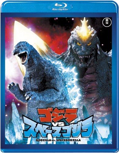 【東宝特撮Blu-rayセレクション】ゴジラvsスペースゴジラ