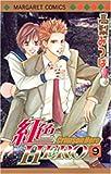 紅色HERO 9 (マーガレットコミックス)