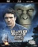 猿の惑星:創世記(ジェネシス) 2枚組ブルーレイ&DVD&デジタルコピー(ブルーレイケース)〔初回生産限定〕 [Blu-ray]