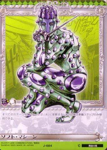 ジョジョの奇妙な冒険ABC 7弾 【コモン】 《イベント》 J-684 ソフト・マシーン