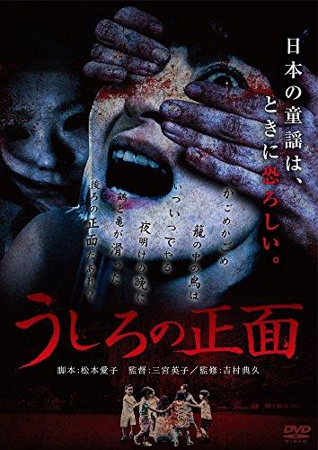 うしろの正面[DVD]